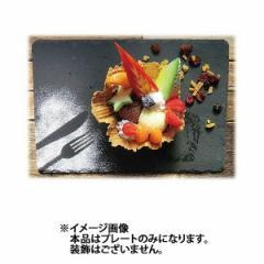【ウィキャン】 ストーンプレート 30×20cm WJ-886 WECAN JAPAN キッチン用品