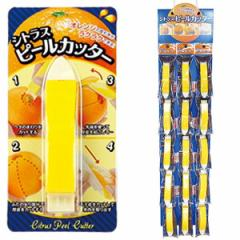 藤田化成 シトラス ピールカッター 15個吊り下げ台紙仕様 FUJITA KASEI 送料無料 24%OFF キッチン用品