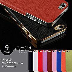 iPhoneSE / iPhone5s  iPhone SE iPhone 5s プレミアムアルミフレーム レザーケース シルバー ミントグリーン 電化製品