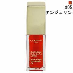 クラランス コンフォート リップオイル #05 タンジェリン 7ml CLARINS 送料無料 12%OFF 化粧品