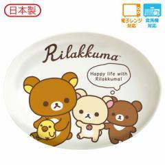 (2) リラックマ キッチンアイテム パスタ・カレー皿 TK07201