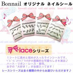 【在庫限り】【大幅値下げ】bonzs ゆうパケット対応 ボンネイルオリジナル 簡単にネイルがデコれる♪ネイルシール@Bレースシール _a0280