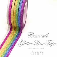 ジェルネイル アート ラメ シール テープ @Bonnail グリッターラインテープ2mm _a0318