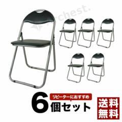【送料無料】頑丈!収納便利!折り畳みパイプイス(椅子) 6脚セット [XY-3037]