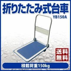【送料無料】倉庫や店舗などに!「折りたたみ式台車(積載荷重150kg)」 [ YB150A ] - SIS