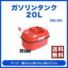 【送料無料】軽量で丈夫/ガソリンタンク(携行缶) 20L[DSB-20D]- SIS/携行ガソリンタンク/消防法適合品/バイク用品