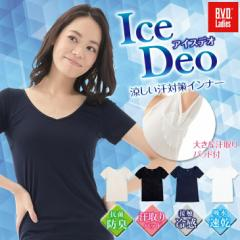 BVD 抗菌防臭 吸水速乾 Ice Deo(アイスデオ) 2分袖シャツ (3L)B.V.D. Ladies INNER WEAR  レディスBAFT42-3L