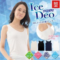 BVD 抗菌防臭 吸水速乾 Ice Deo(アイスデオ) タンクトップ (M/L)B.V.D. Ladies INNER WEAR  レディスBAFT50