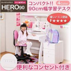 コンパクト学習デスク【HERO-ヒーロー-】(学習デスク 90幅) [03]