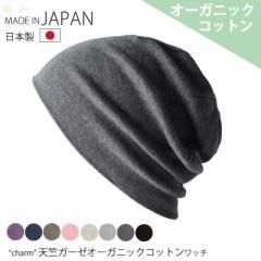 【日本製 肌に優しい】 人気 天竺 ガーゼ オーガニックコットン ワッチ   メンズ レディース 医療用帽子 おしゃれ 帽子 ニット ls-ten