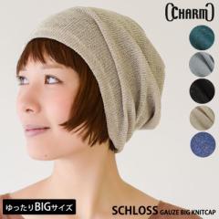 ゆったり大きいサイズで快適サマーニット帽 ニット帽 ベレー帽 帽子 SCHLOSSガーゼビッグワッチ bw-sch