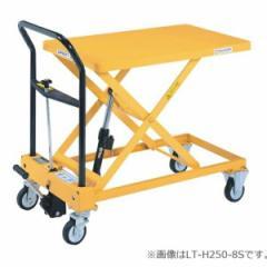 をくだ屋技研:リフトテーブルキャデ 250kg仕様 LT-H250-8S