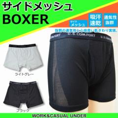 夏限定 涼しいサイドメッシュタイプのボクサーパンツです。/ボクサーパンツ メンズ/インナー メンズ ボクサー/ボクサーブリーフ/夏用 ボ