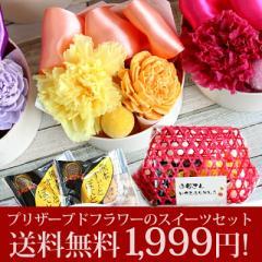プリザードフラワー 送料無料1,999円!和風かご入り!メッセージカード無料!枯れない生花プティット+スイートポテト!