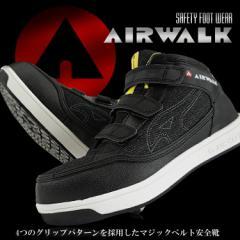 安全靴 エアーウォーク AW-680 ミドルカット マジックタイプ AIR WALK スニーカータイプ JSAA規格相当品 セーフティーシューズ