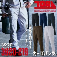 寅壱 トライチ カーゴパンツ ミニヘリンボン イージーケア 3920シリーズ 3920-219 作業服 作業着 ズボン