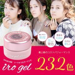【ゆうパケット送料無料】ジェルネイル カラージェル(irogel)全232色! [カラー品番1-16]