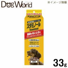 アース 犬用 スタミノール 栄養補給ペースト 33g