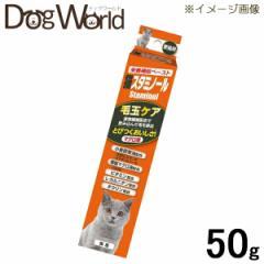 アース 猫用 猫スタミノール 毛玉ケア マグロ味 栄養補給ペースト 50g
