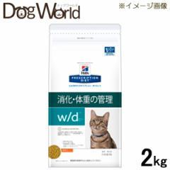 ヒルズ 猫用 療法食 w/d 2kg 【消化・体重の管理】