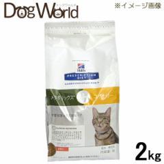 ヒルズ 猫用 療法食 メタボリックス+ユリナリー 2kg 【体重管理+下部尿路ケア】