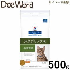 SALE ヒルズ 猫用 メタボリックス ドライ 500g