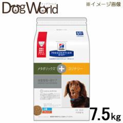ヒルズ 犬用 メタボリックス+ユリナリー 小粒 ドライ 7.5kg