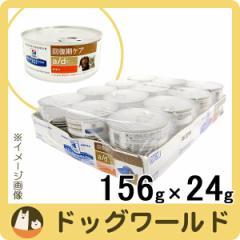 ヒルズ 犬猫用 療法食 a/d 缶詰 156g×24個 【回復期ケア】