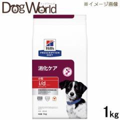 SALE ヒルズ 犬用 i/d コンフォート ドライ 1kg