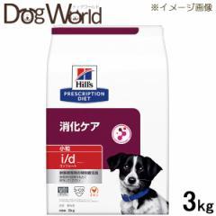 SALE ヒルズ 犬用 i/d コンフォート ドライ 3kg