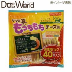 NEO ササミ巻もっちもちチーズ味 お徳用パック 40本 [数量限定] [賞味:2019/9]