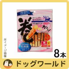 NEO ササミ巻きクッキー 乳酸菌入り 8本