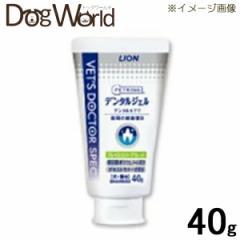 ライオン PETKISS ベッツドクタースペック デンタルジェル フレッシュリーフフレーバー 犬・猫用 40g