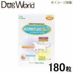 Meni-One メニわんEyecareII 180粒入 (60粒×3袋) [犬・猫用]