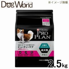 プロプラン 小型犬 成犬用 チキン ドライ 2.5kg
