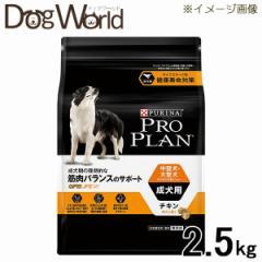 プロプラン 中大型・大型犬 成犬用 チキン ほぐし粒入り ドライ 2.5kg