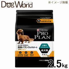 プロプラン 小型犬 成犬用 チキン ほぐし粒入り ドライ 2.5kg