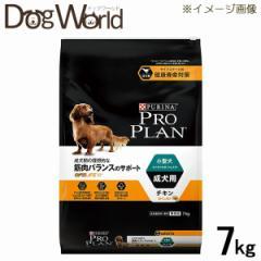 プロプラン 小型犬 成犬用 チキン ほぐし粒入り ドライ 7kg