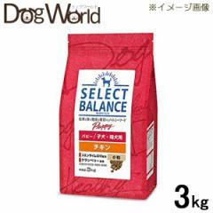 セレクトバランス パピー チキン 小粒 子犬・母犬用 ドライ 3kg