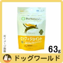 MKコーポレーション PETNATURALS ヒップ+ジョイント 猫用 45粒