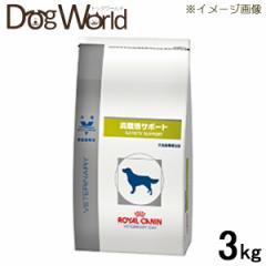 ロイヤルカナン 犬用 療法食 満腹感サポート 3kg