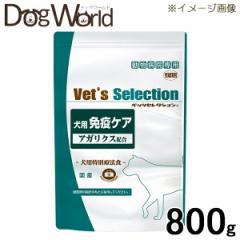 ベッツセレクション 犬用 免疫ケア 800g