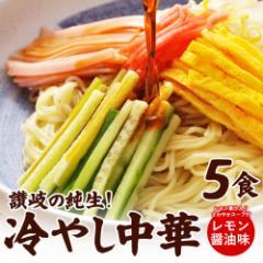 送料無料 香川の定番すっきりレモン醤油味冷やし中華5食セット 1000円ポッキリ 1,000円ぽっきり ポッキリ