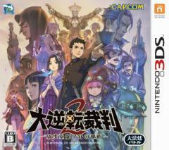 大逆転裁判2 成歩堂龍ノ介の覺悟 【中古】 3DS ソフト CTR-P-AJ2J / 中古 ゲーム