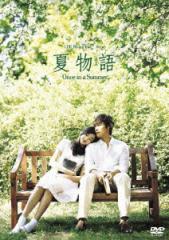 【中古】【DVD】夏物語 プレミアムBOX/洋画(韓) TDV-17184D
