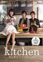 【中古】【DVD】キッチン〜3人のレシピ〜/洋画(韓) OPSD-S913
