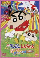 【中古】【DVD】映画 クレヨンしんちゃん 嵐を呼ぶモーレツ!オトナ帝国の逆襲/アニメーション BCBA-3963