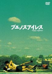 【中古】【DVD】ブエノスアイレス ブエノスアイレス 摂氏零度【ツインパック】/洋画(香) ACBF-10875