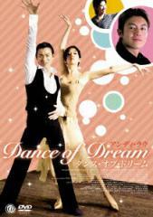 【中古】【DVD】ダンス・オブ・ドリーム/洋画(香) ATVD-11440