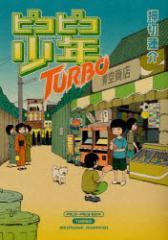 【中古】【古本】ピコピコ少年TURBO/押切蓮介/著【コミック 太田出版】